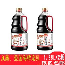 【包邮2桶】海天海鲜酱油 1.28L非转基因酿造点蘸刺身寿司