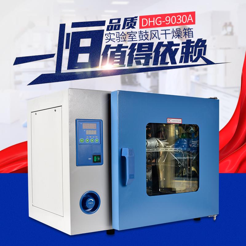 上海一恒DHG-9030A电热恒温鼓风干燥箱实验室不锈钢工业粮食烘箱