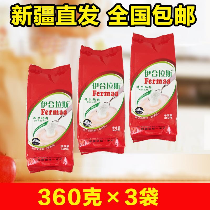 【360克×3袋】新疆伊合拉斯沸尔玛原味奶茶粉咖啡伴侣咸味奶茶粉