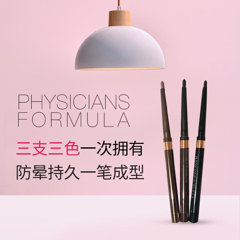 美国PF眼线胶笔PhysiciansFormula三色套装防水汗显色持久不晕染