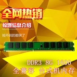 包邮 Original quality DDR3 1600 8G single desktop memory compatible 1333 new boxed