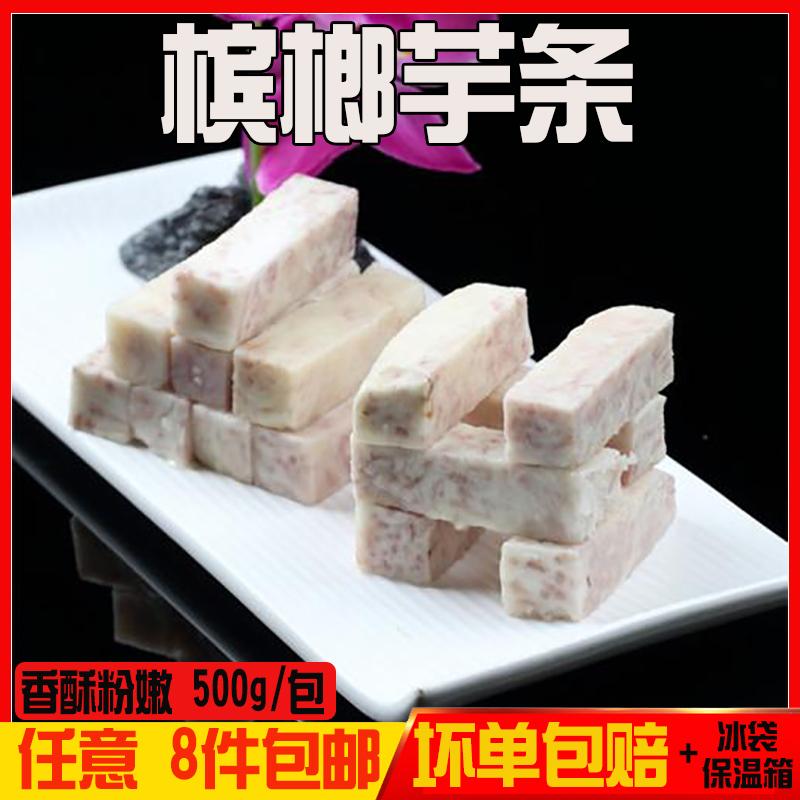 福鼎槟榔芋头条 500g装 冰糖芋头条 粉芋条 冷冻供应餐厅火锅食材
