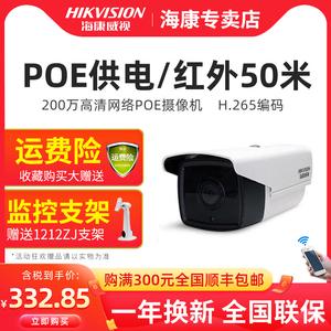 海康威视200万监控摄像头265减半带POE供电50米室外防水3T25-I3