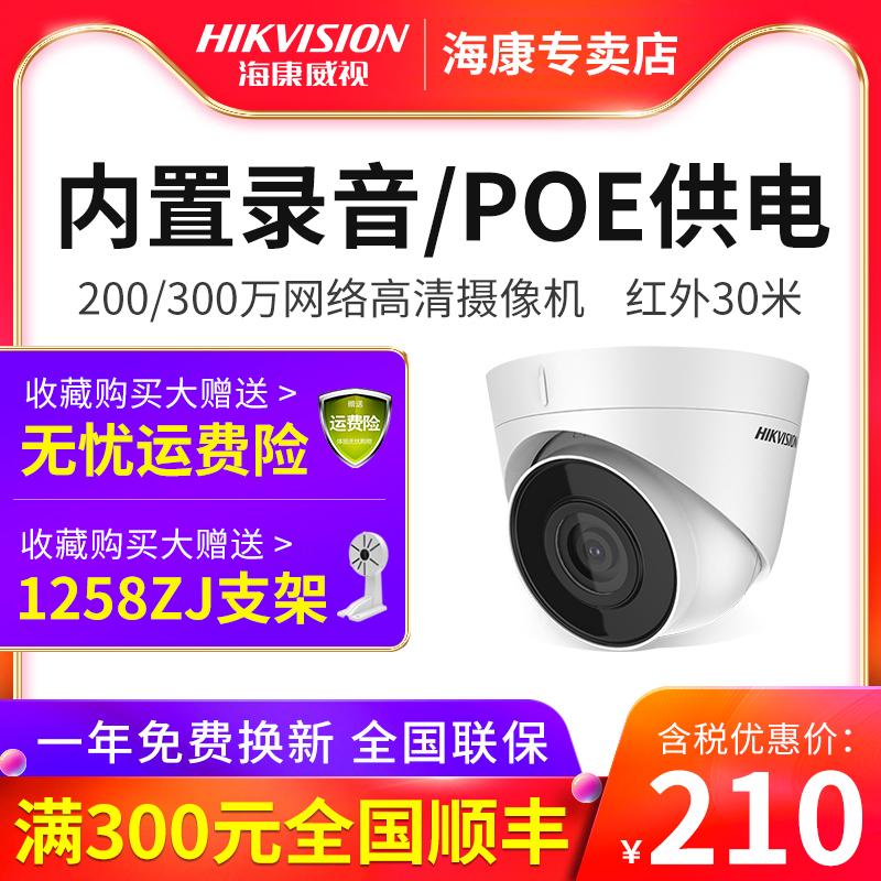 海康威视200万300万监控摄像头265存储减半内置录音高清半球poe Изображение 1