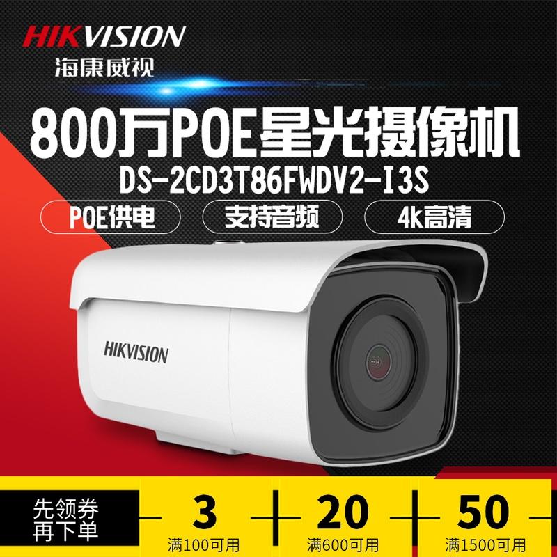 海康威视800万poe网络监控摄像头4K高清支持音频插卡星光级摄像机