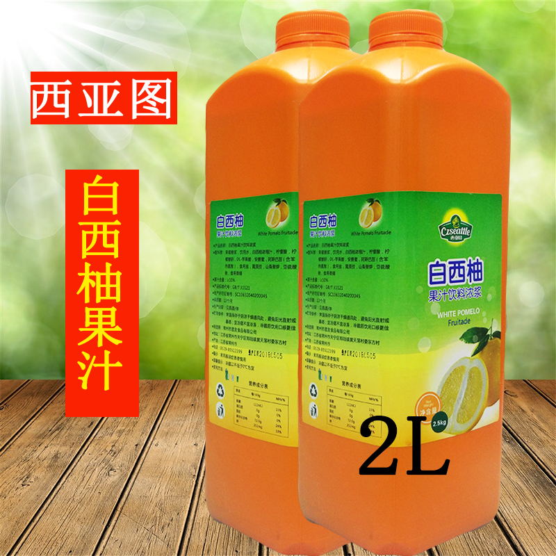 2L xito concentrated juice white grapefruit juice drink concentrated juice Chengyou food concentrated juice grapefruit juice