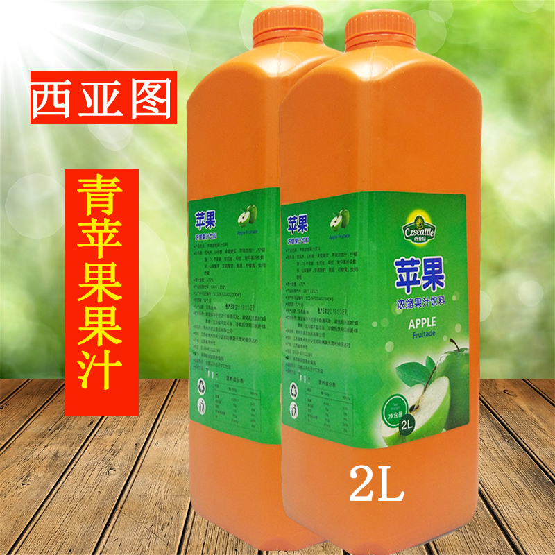 Shiatu concentrated fruit juice green apple juice apple juice beverage thick pulp 2L Seattle Chengyou food package
