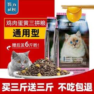 幼猫猫增肥发腮营养高蛋白天然粮