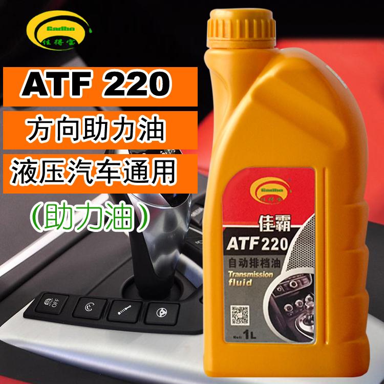 汽车方向助力油轿车液压方向盘转向油 ATF220四速自动排挡波箱油