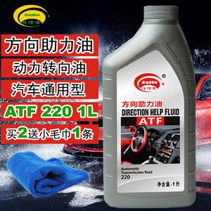 汽车方向助力油 小车轿车方向盘转向油 货车方向机助力液压传动油