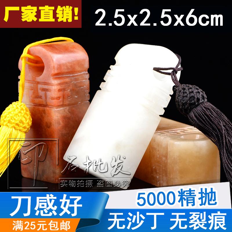 2.5x2.5x6CM замораживать нефрит лад печать камень глава материал партия печать гравировка камень материал печать сделанный на заказ каллиграфия глава