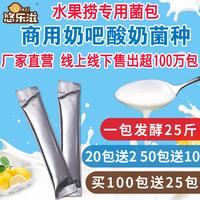 查看水果捞专用酸奶发酵菌粉奶吧自制老酸奶菌种商用酸奶粉拉丝粘稠型价格