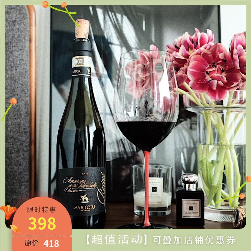 金奖!意大利酒王Sartori酒庄Amarone阿玛罗尼红酒干型葡萄酒2012