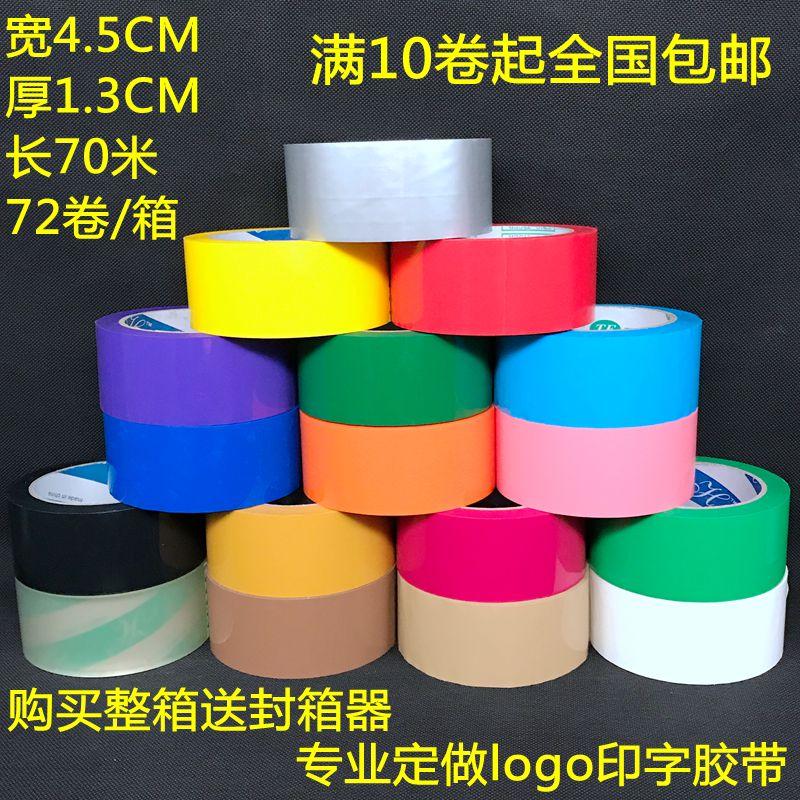彩色胶带4.5CM宽红色绿色蓝色黑色彩底定做LOGO印字封箱胶带包邮