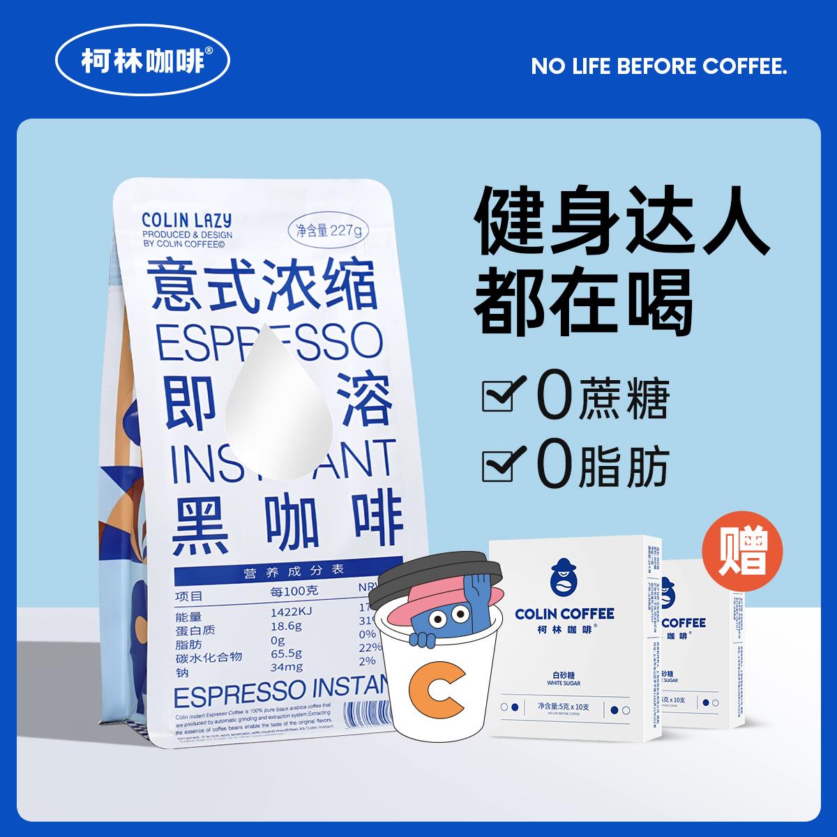 柯林丨速溶纯黑咖啡粉 意式浓缩低脂速溶黑咖啡冷热皆可共126杯