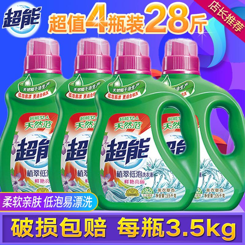 超能洗衣液3.5公斤薰衣草香植翠低泡整箱4瓶28斤天然椰子油