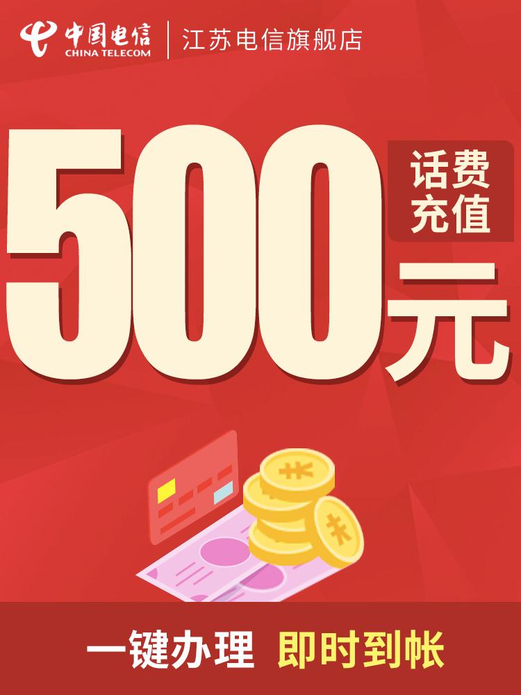 【江�K�信】手�C��M充值 500元 即�r到�� 此商品不支持��惠券