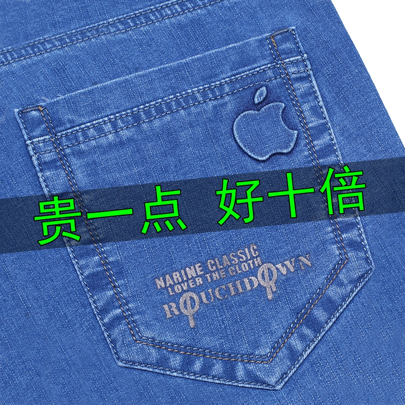 Apple jeans summer thin middle-aged mens high waist straight tube elastic loose casual straight tube jeans long pants men