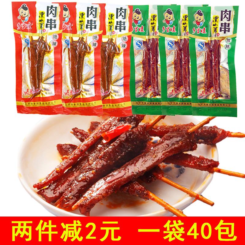 湖南特产乡里娃黑山羊味肉串辣味香辣麻辣小吃休闲食品小零食吃的