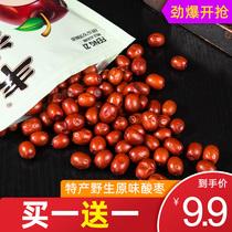 两件包邮250g无核香酥脆枣干枣哈密大枣若羌小枣健康休闲零食酥枣