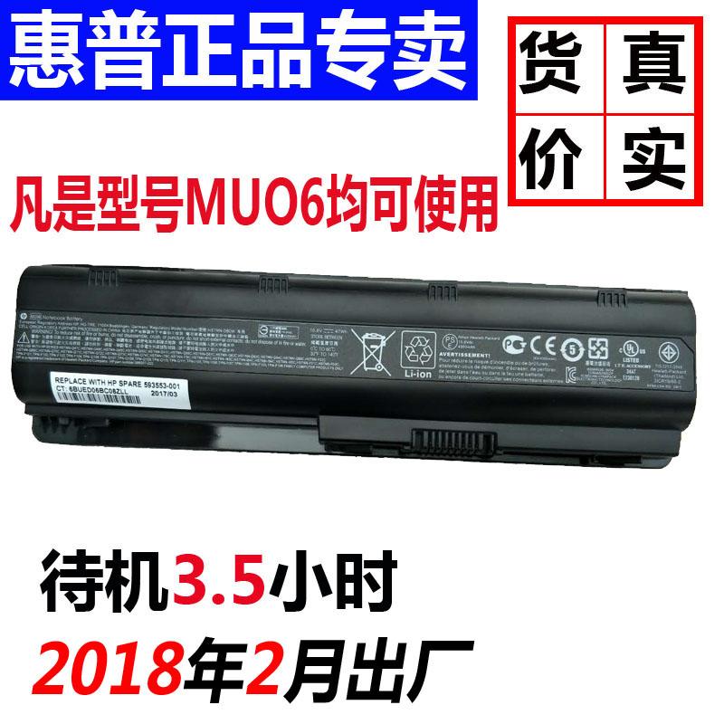 原装惠普HP dm4 g4 g42 cq32 cq62 cq43 cq42 DV6笔记本电池 MU06