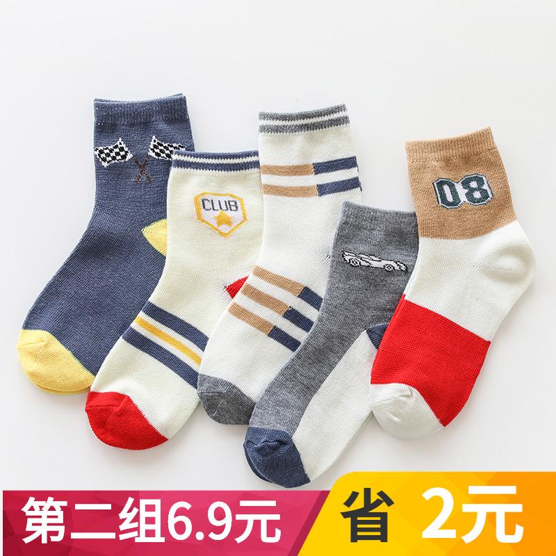 【5双】棉男孩中大童春秋软儿童袜子