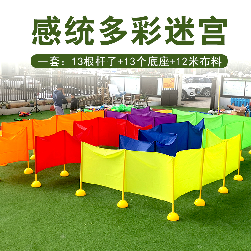 Emotional training equipment colorful maze kindergarten childrens outdoor toys games props fun games