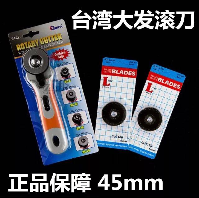 Тайвань 【 черезмерно 】ДАФА круглый рулон нож лист перочинного ножа вырезать бумага вырезать плоский кожа долото лезвие 45mm