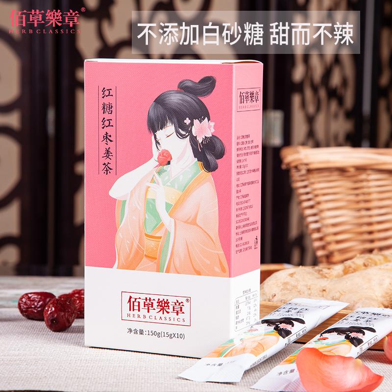 佰草乐章红枣姜茶红糖水红糖姜茶大姨妈手工古法姜汁纯手工红糖盒