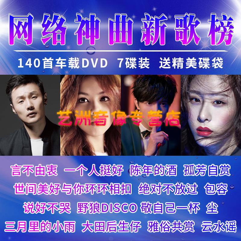 2019正版抖友歌曲大全车载DVD高清MV视频快手流行音乐光碟非cd碟