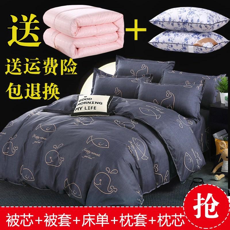 送四件套床单空调枕套枕头夏凉被芯满110元可用100元优惠券