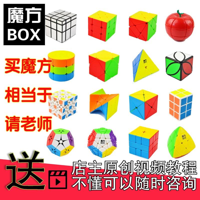 【魔方BOX】粽子五魔镜面送视频教程在线指导等于请了个魔方老师