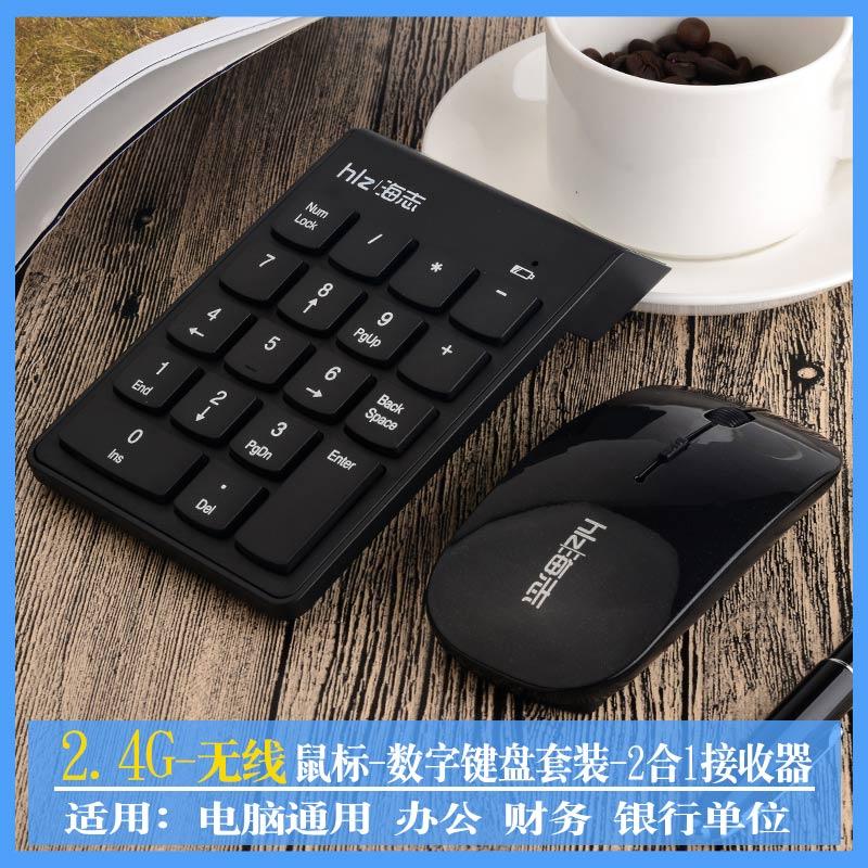 无线数字键盘 财务会计笔记本电脑键盘鼠标套装USB数字小键盘蓝牙