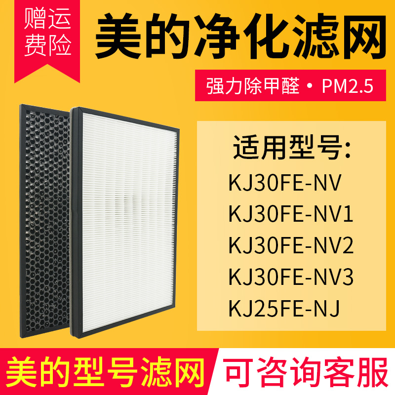 [臻美特净化生活馆净化,加湿抽湿机配件]美的空气净化器过滤网KJ30FE-N月销量12件仅售128元