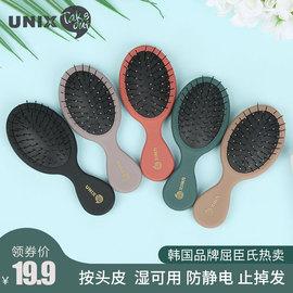 韩国unix迷你气垫梳子网红防静电按摩气囊梳便携女小孩屈臣氏发梳
