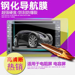 车载中控屏幕保护贴膜DVD寸1210.298765汽车导航钢化玻璃膜