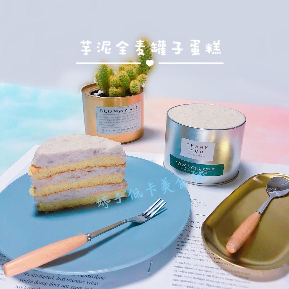 (用1元券)婷子低卡脂无加糖无油INS网红罐子蛋糕芋泥盒子全麦代餐健身零食