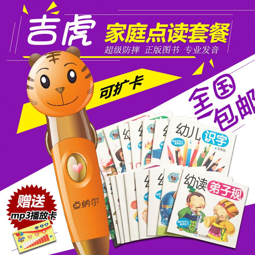 卓纳尔吉虎点读笔 阳光视界有声图书 儿童早教 幼儿识字英语数学