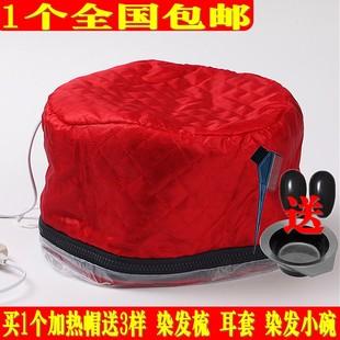 包邮家用蒸发帽焗油帽电热帽发膜加热帽头发护理倒膜染发烫发帽