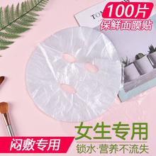 一次性透明塑料保鲜膜面膜贴面膜纸美容院专用的鬼脸贴面部脸部薄