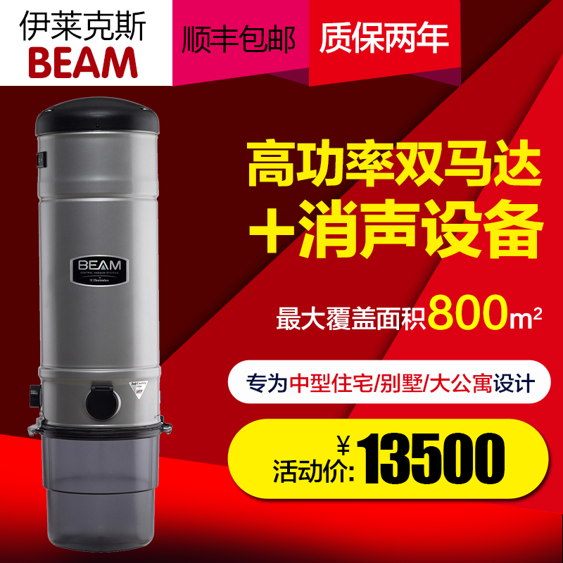 Home central vacuum cleaner American Electrolux beam vacuum dust collection system sc355ea Villa