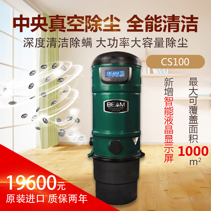 Central dedusting system CS100 of Electrolux beam vacuum cleaner
