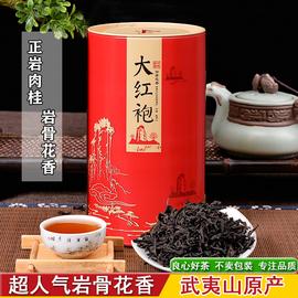 大红袍茶叶 新茶武夷岩茶浓香型肉桂乌龙茶散罐装礼品装