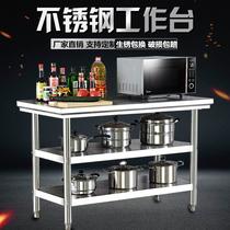 拆装双层不锈钢工作台饭店三层厨房操作台工作桌打荷台打包装台面