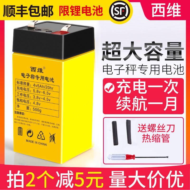 电子秤电池包邮专用台称通用4伏蓄电池4v4ah20hr童车6V玩具车电瓶