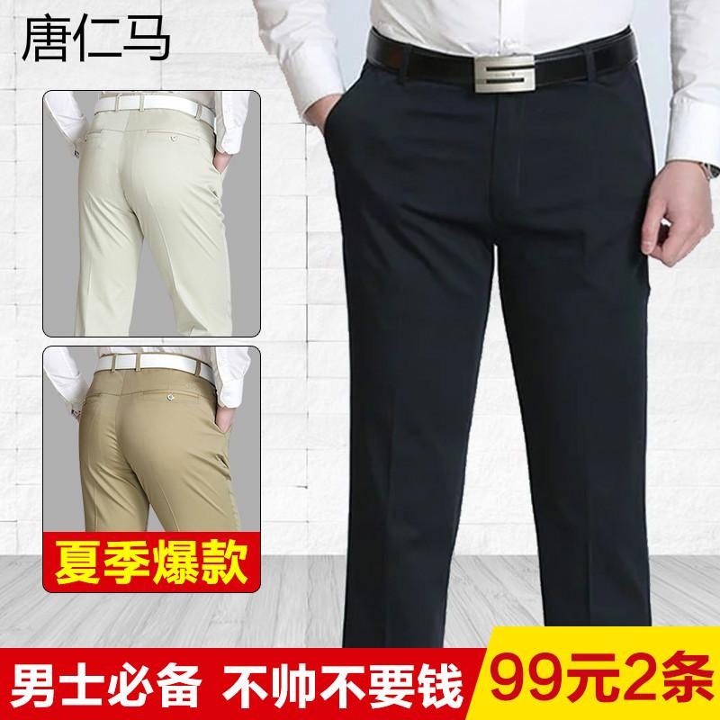 詹妮乐服装店厂家直发99元2条超薄透气夏季冰丝裤B1