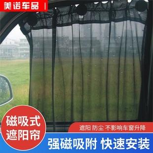 通用型车载吸盘式车内遮光遮阳帘