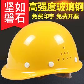 高强度玻璃钢安全帽男工地施工建筑工程电力透气安全帽免费印字图片