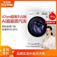 【蒸汽除菌】lg 8kg除螨超薄洗衣机