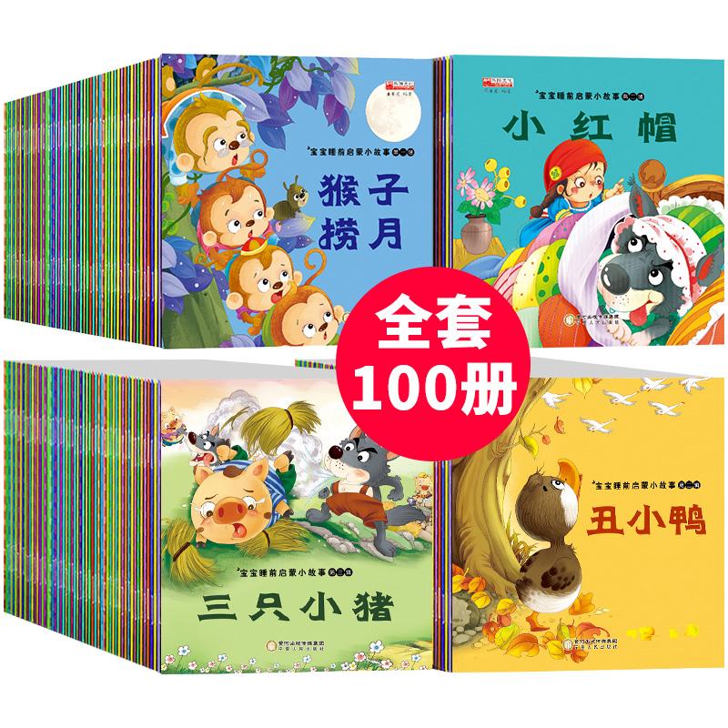 [新又雅图书专营店绘本,图画书]全套100册儿童绘本故事书 宝宝书籍月销量11992件仅售32.8元